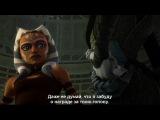 Звездные войны: Войны клонов | Star Wars: The Clone Wars | 5 сезон 19 серия | RUS SUB HD 720