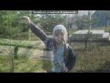 «С моей стены» под музыку Лили Коллинз(Песня из фильма